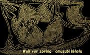 「春ぉ待つ 57」※線画・金色・背景黒・おむ08964
