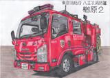 東京消防庁 楢原2