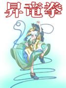 昇竜拳の日こいしちゃん