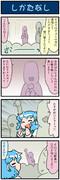 がんばれ小傘さん 3483