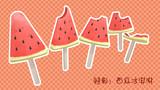 【MMDモデル配布あり】アイスクリーム