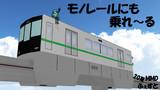 【20夏MMDふぇすと展覧会】モノレールにも乗れ~る