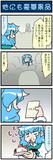 がんばれ小傘さん 3484