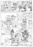 Twitterお題漫画「サーバルちゃん 赤面」