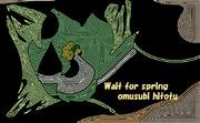 「春ぉ待つ 57」※線画・彩・背景黒・おむ08967