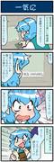 がんばれ小傘さん 3486