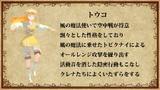 トウコ ~風の魔法使い~【20夏MMDふぇすと展覧会】
