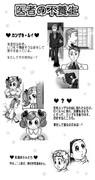 「医者の不養生」キャラクター紹介