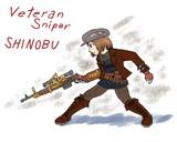 ベテラン狙撃手・シノブ