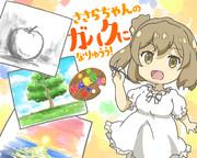 楽しくお絵かき!~【絵心教室DS】ささらちゃんのガハクになりゅぅぅ!