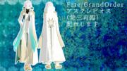 【Fate/MMD】アスクレピオス(第三再臨)配布します