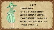 ミドリ ~大地の魔法使い~【20夏MMDふぇすと展覧会】