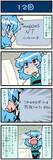 がんばれ小傘さん 3488