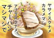 「転生したら『ラーメン二郎』以外の食べ物が存在しない世界だった。」からの投稿