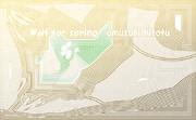 「春ぉ待つ 27」※線画・金色・おむ08971
