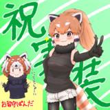 レッサーちゃん祝・実装!