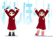 雨天わしほー!