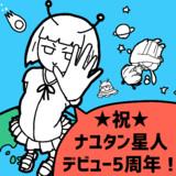 ナユタン星人さんデビュー5周年オメデト絵
