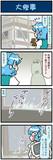 がんばれ小傘さん 3490