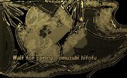 「春ぉ待つ 57」※線画・金色・背景黒・おむ08973
