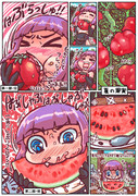 夏の果実!