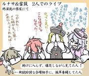 井戸端こぼれ譚 [4]