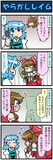 がんばれ小傘さん 3491