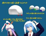【MMD東方モデル】玉兎ヘルメット