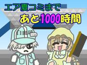 エア夏コミまであと1000時間!!