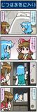 がんばれ小傘さん 3492