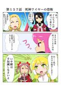 ゆゆゆい漫画157話