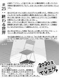 2020年のTVエヴァ#25