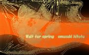 「春ぉ待つ 57」※線画・金色・背景朱色・おむ08975