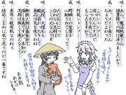 付喪神井戸端譚 [27]