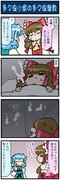 がんばれ小傘さん 3493