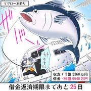 30億円の借金を返済するチノちゃん 5日目