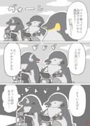 エンペラーじゃないペンギン30 インカム