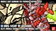 シャルル専用RFゲルググ / 16色ドット絵ガンプラ箱絵風