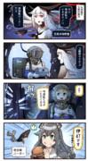 伊47着任【E3】