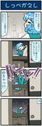 がんばれ小傘さん 3495