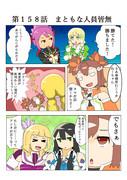 ゆゆゆい漫画158話