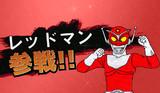 赤いあいつがレッドスマッシュ!