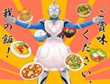 ご賞味ください、我の飯!