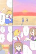 渚にて☆ 人類最後の日・その3