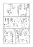 七夕漫画 2/3