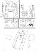 七夕 3/3