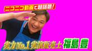 ニコニコ動画で超話題!実力No.1実演販売死福島 豊PB