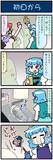 がんばれ小傘さん 3497