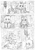 Twitterお題漫画「タイリクオオカミ先生」