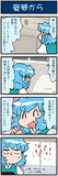 がんばれ小傘さん 3498